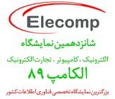 elcomp 2010